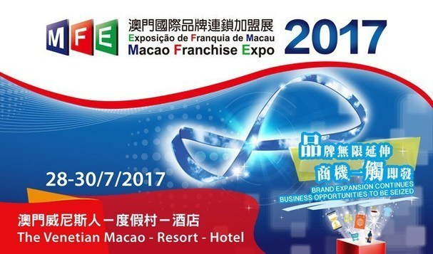 Portuguese-speaking countries attending Macau Franchise Exhibition